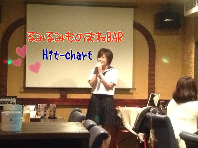 るみるみものまねBAR in Hit-Chart(ヒットチャート)