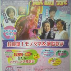 9月1日旭川神楽岡「感謝祭り」