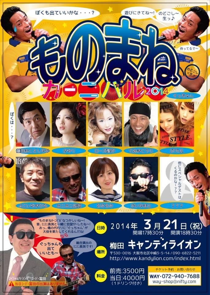 るみるみ大阪へ!「ものまねカーニバル」出演!!