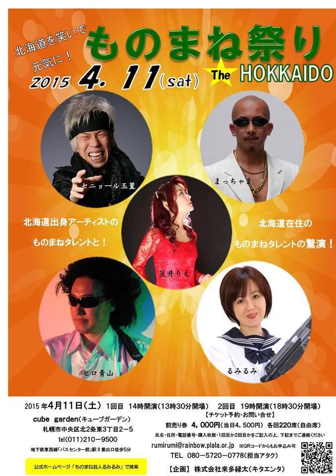 北海道を笑いで元気に!『ものまね祭りtheHOKKAIDO』4月11日!!