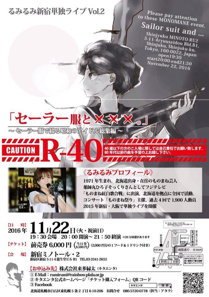 11月22日東京単独LIVE第2弾「セーラー服と✖️✖️✖️」R-40
